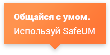 Be smart. SafeUM